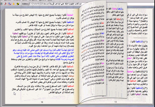 كتاب الطهارة على المذاهب الأربعة كتاب تقلب صفحاته بنفسك للحاسب 317