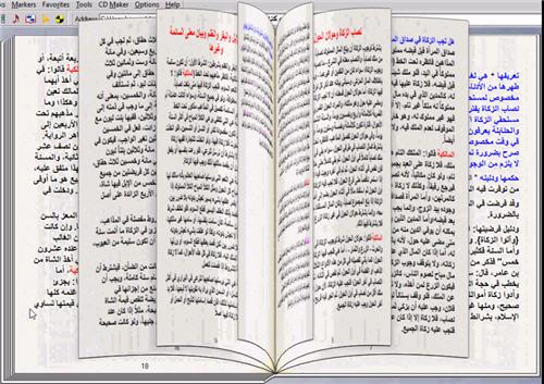 الزكاة على المذاهب الأربعة كتاب تقلب صفحاته بنفسك للحاسب 325
