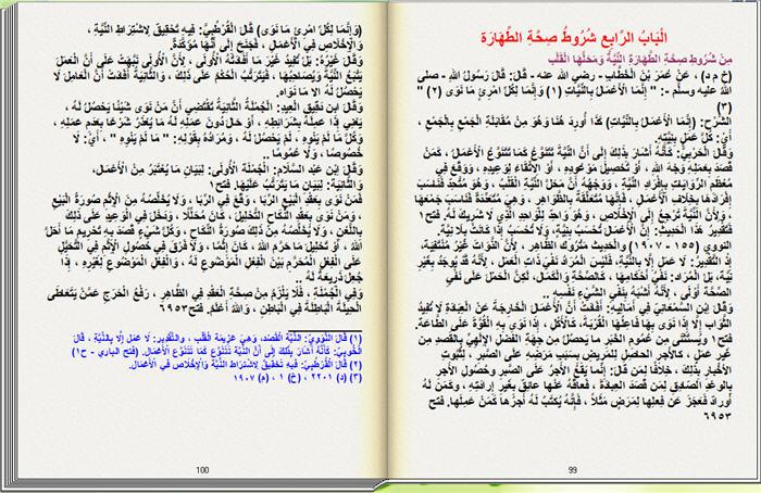 الجامع الصحيح للسنن والمسانيد 7 كتاب تقلب صفحاته بنفسك 330