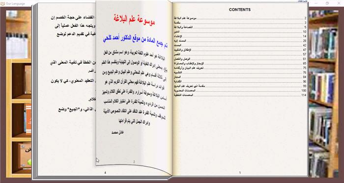 برنامج موسوعة لغتنا الجميلة للحاسب 411