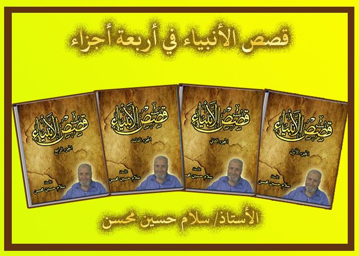قصص الأنبياء في أربعة أجزاء للأستاذ سلام حسين محسن كل كتاب تقلب صفحاته بنفسك للحاسب Iee_oo10