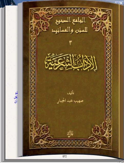 الجامع الصحيح للسنن والمسانيد الآداب الشرعية كتاب تقلب صفحاته O_110