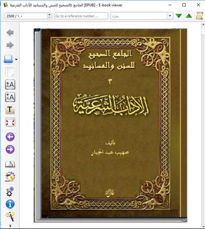 للهواتف والآيباد الجامع الصحيح للسنن والمسانيد 3 الآداب الشرعية كتاب الكتروني رائع O_111