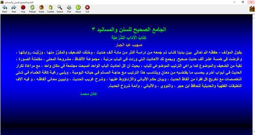 الجامع الصحيح للسنن والمسانيد 3 الآداب الشرعية كتاب الكتروني رائع للحاسب O_112