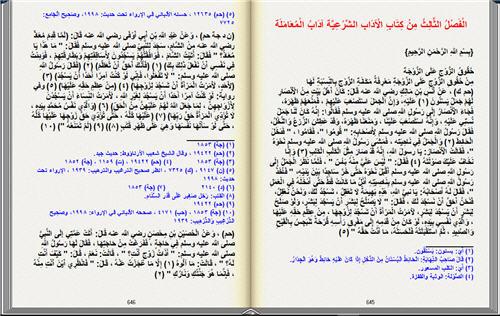 الجامع الصحيح للسنن والمسانيد الآداب الشرعية كتاب تقلب صفحاته O_210