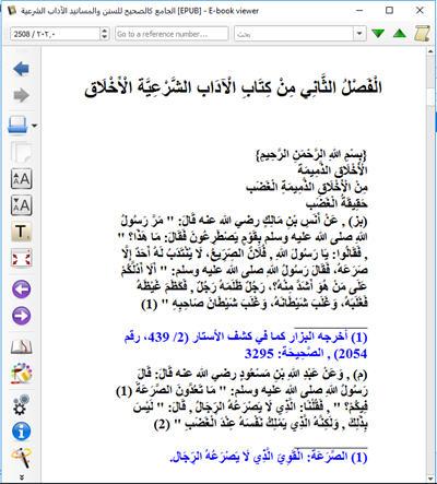 للهواتف والآيباد الجامع الصحيح للسنن والمسانيد 3 الآداب الشرعية كتاب الكتروني رائع O_211