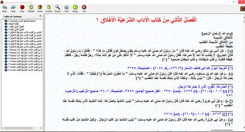 الجامع الصحيح للسنن والمسانيد 3 الآداب الشرعية كتاب الكتروني رائع للحاسب O_212