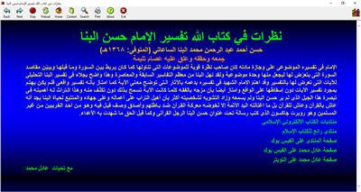 نظرات في كتاب الله تفسير حسن البنا كتاب الكتروني رائع O_oo_110