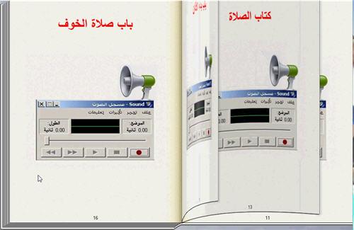 البرنامج الصوتي صحيح البخاري للحاسب Oa_210
