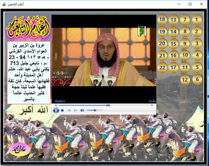 برنامج أعلام التابعين للكمبيوتر Oao_110