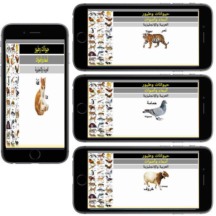 تطبيق للأطفال الحيوانات والطيور أسماء وأصوات لهواتف الأندرويد Oauo_u10