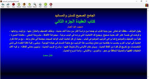 الجامع الصحيح للسنن والمسانيد العقيدة 2 كتاب الكتروني رائع Oia_110