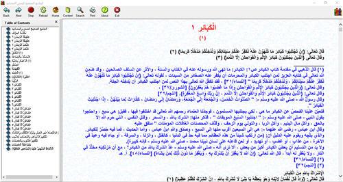 الجامع الصحيح للسنن والمسانيد العقيدة 2 كتاب الكتروني رائع Oia_210