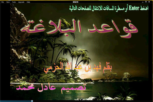 - برنامج البلاغة العربية يشرح قواعد البلاغة بطريقة سهلة ومشوقة Oo_110