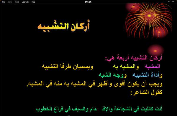 - برنامج البلاغة العربية يشرح قواعد البلاغة بطريقة سهلة ومشوقة Oo_210