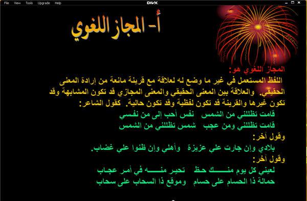 - برنامج البلاغة العربية يشرح قواعد البلاغة بطريقة سهلة ومشوقة Oo_310