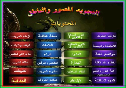 برنامج التجويد المصور الناطق للقرآن الكريم Ooi_210