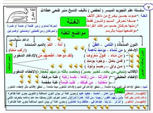 برنامج التجويد المصور الناطق للقرآن الكريم Ooi_310
