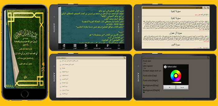 تطبيق تفسير القرآن لابن أبي حاتم لهواتف الأندرويد Ooo22