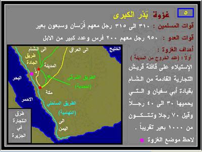 - برنامج غزوات الرسول الله صلى الله عليه وسلم  Ou_310