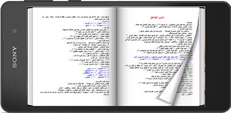 تطبيق موسوعة النحو والإعراب لهواتف الأندرويد Ouu_oo10