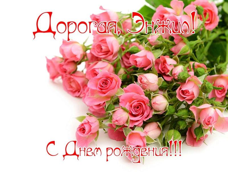 С Днем Рождения! - Страница 19 Za10