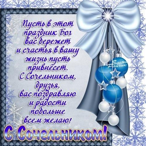 С наступающим Новым Годом!!! Sfdbeq10