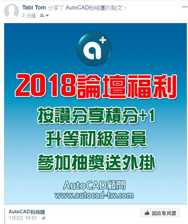 [活動]2018年回饋會員朋友抽獎活動來囉~ Oeu11