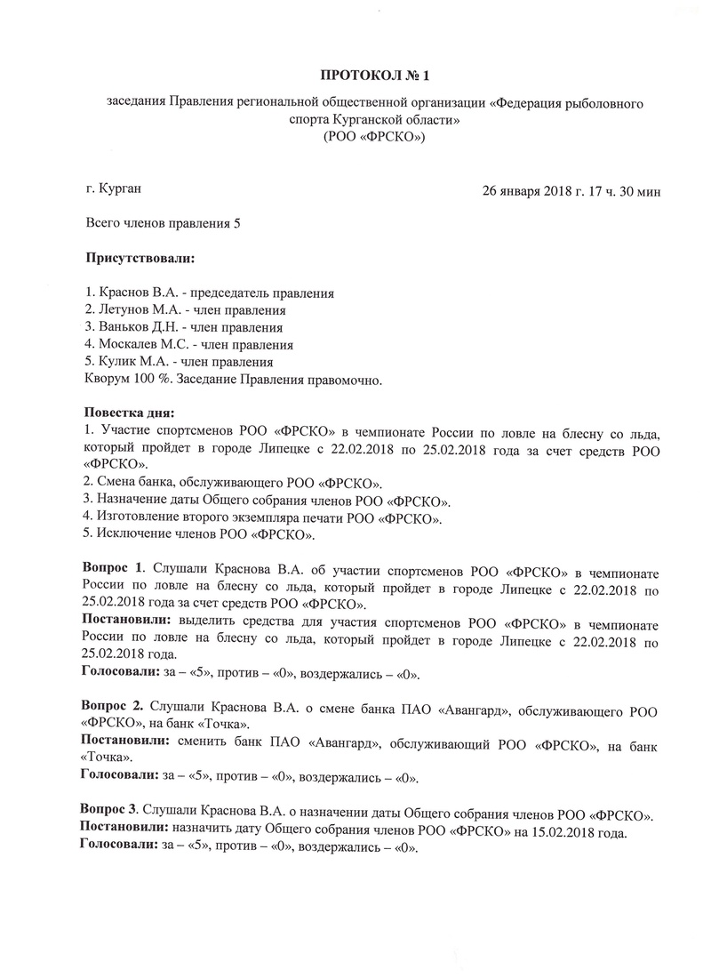 Общая информация Федерации рыболовного спорта Курганской области _1_110