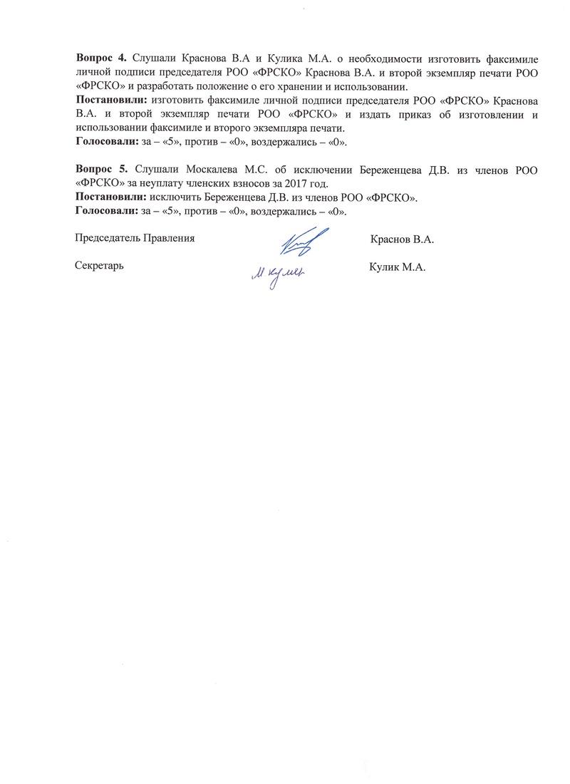 Общая информация Федерации рыболовного спорта Курганской области _1_210