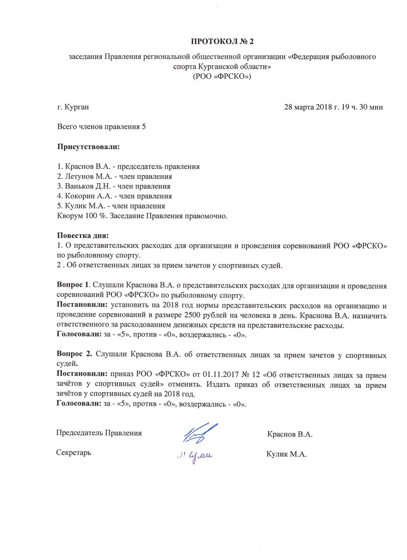 Общая информация Федерации рыболовного спорта Курганской области _2_111