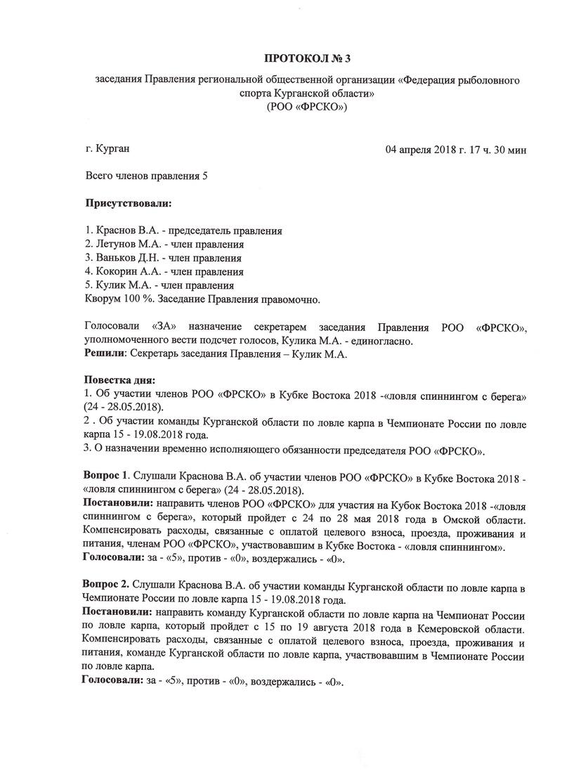 Общая информация Федерации рыболовного спорта Курганской области _3_110