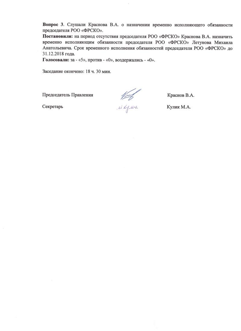 Общая информация Федерации рыболовного спорта Курганской области _3_210