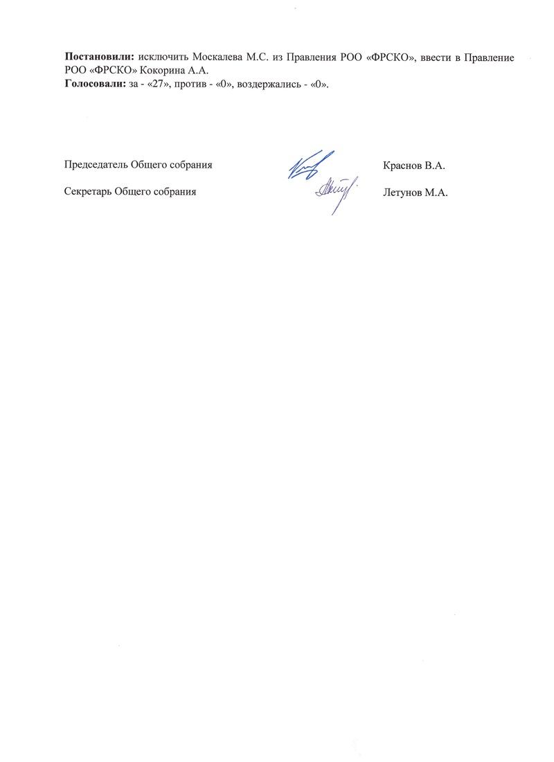Общая информация Федерации рыболовного спорта Курганской области Y_310