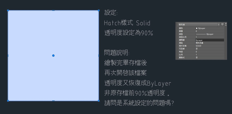 [已解決]有關填充線透明度顯示的問題 After10