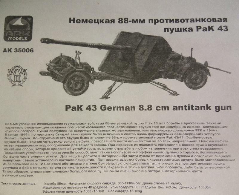 обзор - PaK 43 - немецкая 88-мм противотанковая пушка 1:35- ARK Models No.35006  0212