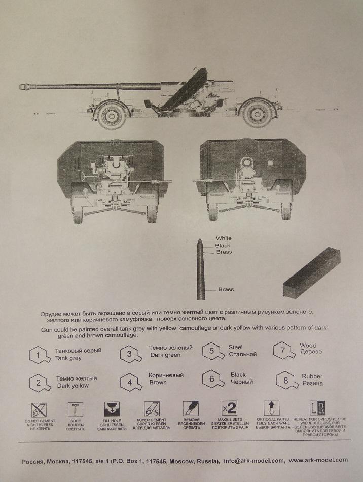 обзор - PaK 43 - немецкая 88-мм противотанковая пушка 1:35- ARK Models No.35006  0711