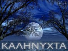 Λέμε καλημέρα/καληνύχτα! - Σελίδα 4 Kalhny11