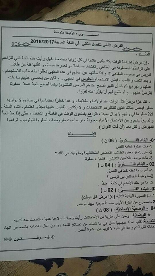 فرض الفصل الثاني لللغة العربية مع التصحيح النموذجي  28168310