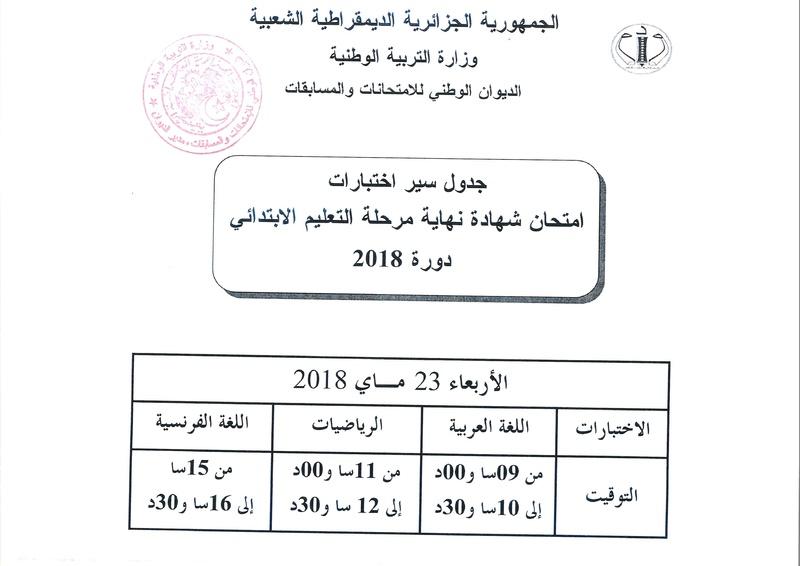 جدول سير الامتحانات الرسمية 2018 بكالوريا بيام سنكيام Odao-210