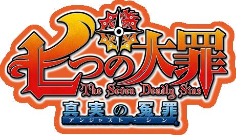 Ban (Nanatsu no taizai) 3ds_vi10
