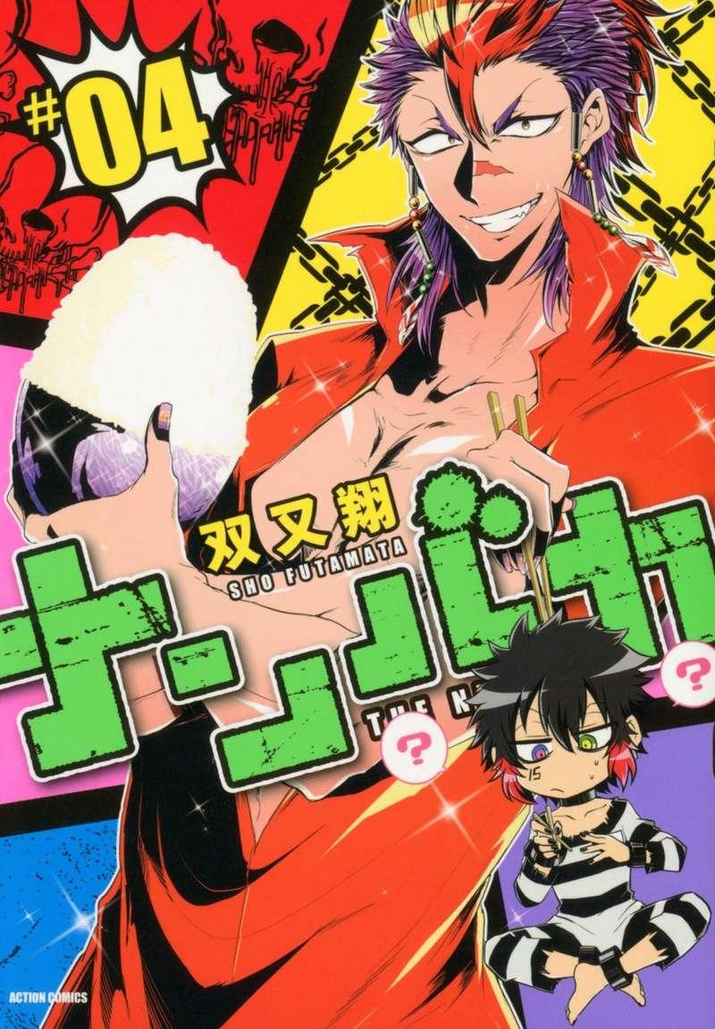 [MANGA/ANIME] Nanbaka Manga_13
