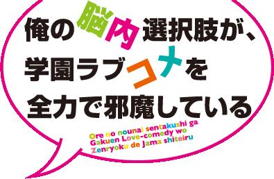[NOVEL/MANGA/ANIME] Ore no Nōnai Sentakushi ga, Gakuen Rabu Kome o Zenryoku de Jama Shiteiru (Noucome) Noucom10