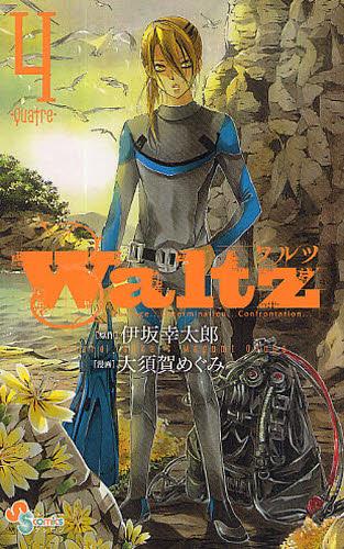 [MANGA] Waltz Waltz-13