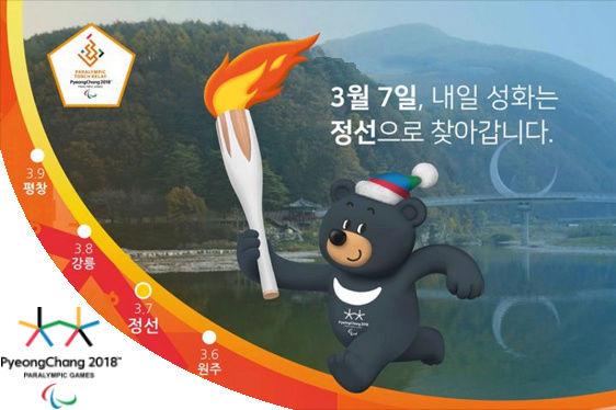 XII зимние Паралимпийские игры  Ieaezz11