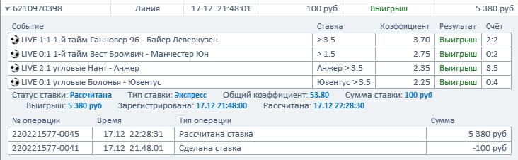 Удачные лайв ставки в БК Фонбет Yi_111