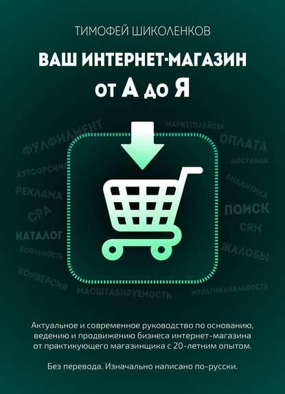 Электронная книга: Ваш интернет-магазин от А до Я 28668610