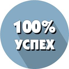 «100% УСПЕХ» 49ddf610