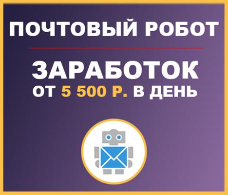 Почтовый Робот | От 5 500р. в день на системе автоматической обработки заказов 898d4410