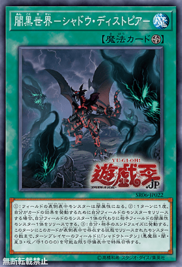 [OCG/TCG] Structure Deck : Lair of Darkness 214_2011